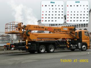 Calendar 2012 0506.jpg